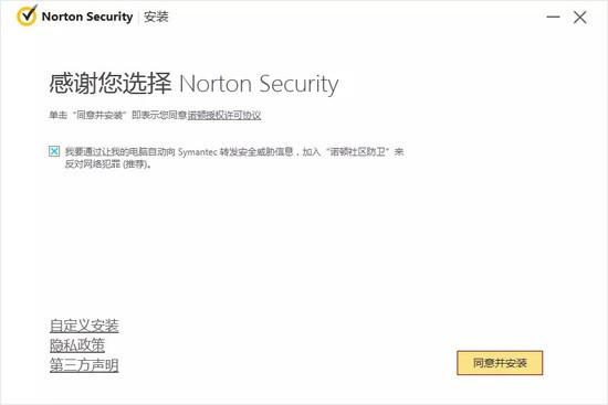 诺顿杀毒软件官方版下载