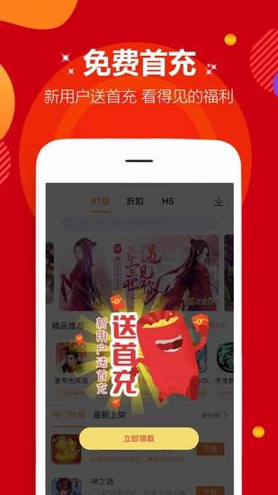 咪噜游戏盒子app下载