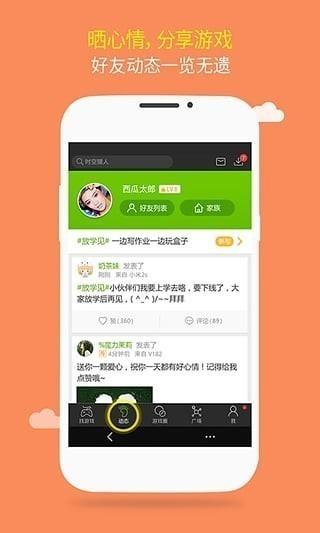 游窝游戏盒app官方下载