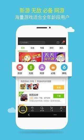 游窝游戏盒app下载