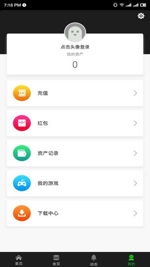 爱豆游戏盒子app下载