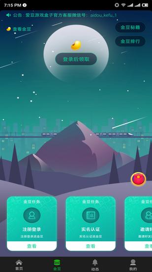 爱豆游戏盒子app官网下载