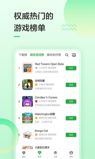 豌豆荚app官方下载