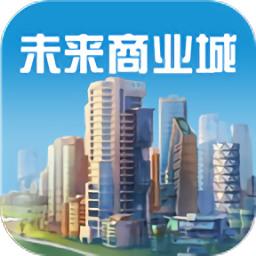未来商业城游戏  v3.704