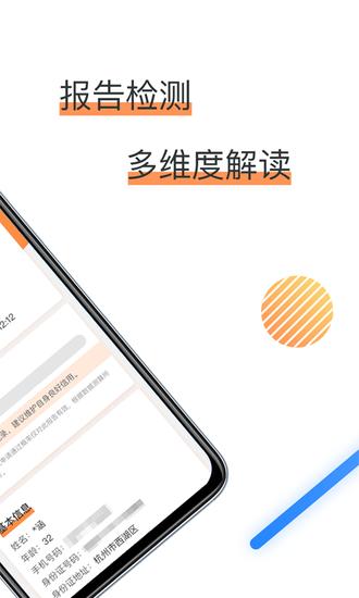 个人征信查询app官网下载