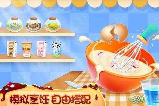 我的蛋糕店2