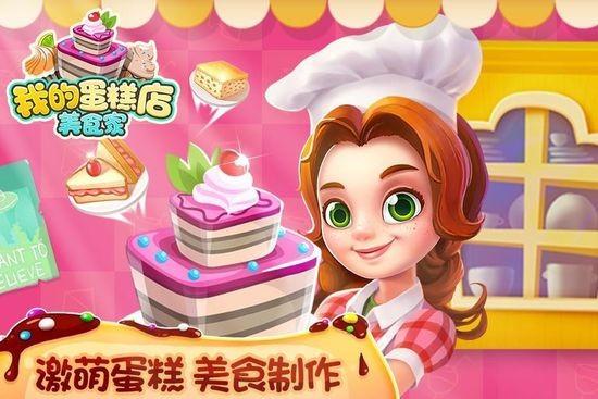 我的蛋糕店3