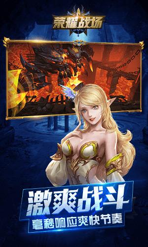 荣耀战场3