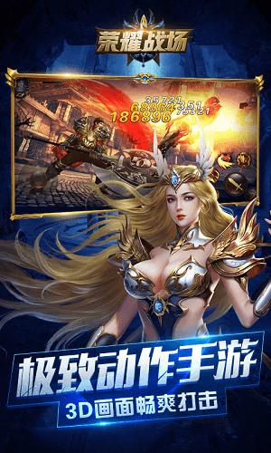 荣耀战场4