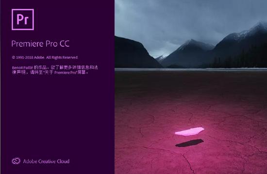 Adobe Premiere pro官方最新版下载