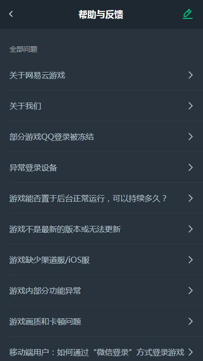 网易云游戏平台官网下载