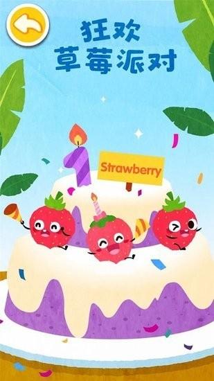 宝宝巴士宝宝爱水果蔬菜3