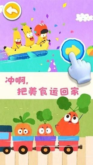 宝宝巴士宝宝爱水果蔬菜1