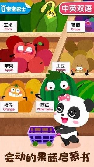 宝宝巴士宝宝爱水果蔬菜2