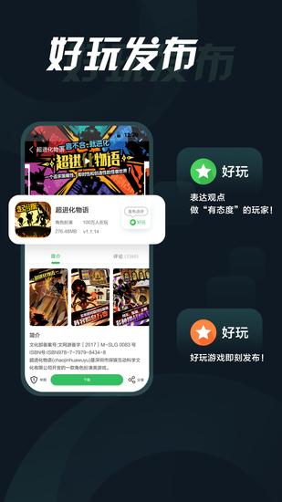 拇指玩官网app下载