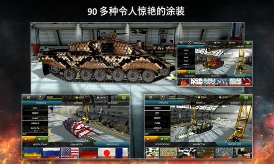 坦克突袭战1