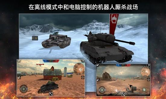 坦克突袭战2