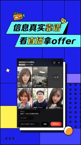 智联招聘app官网