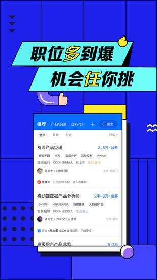 智联招聘app官网下载