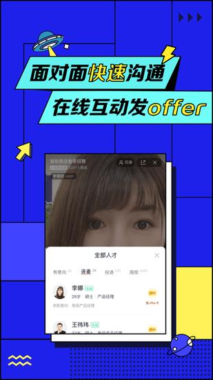 智联招聘网下载app