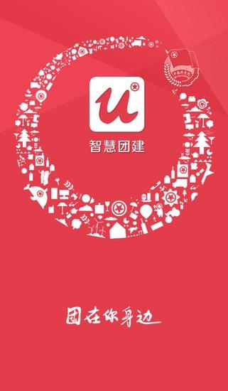 智慧团建注册登录入口app下载