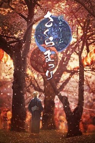 逃离樱花节1
