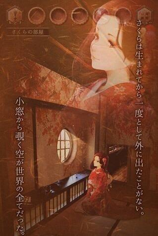逃离樱花节2