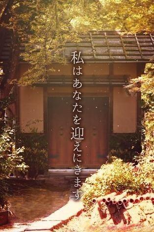 逃离樱花节4