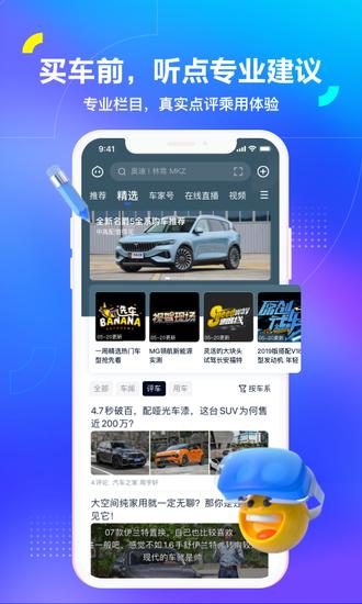 汽车之家app下载最新版