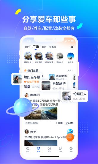 汽车之家app官方下载