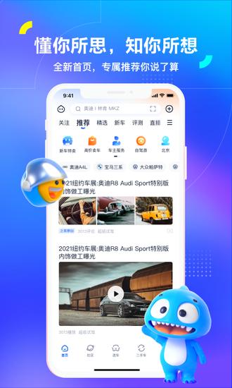 汽车之家app官方