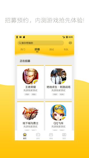 腾讯先游app下载