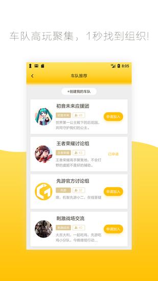 腾讯先游app官方下载