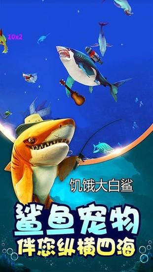 饥饿大白鲨进化下载安装