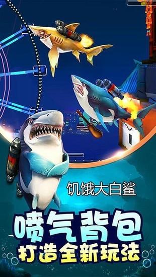 饥饿大白鲨进化2