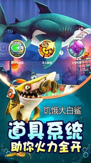 饥饿大白鲨进化1