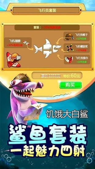 饥饿大白鲨进化3