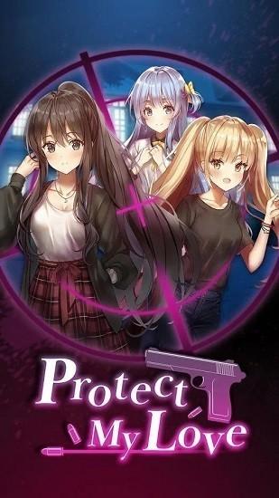 保护我的爱4