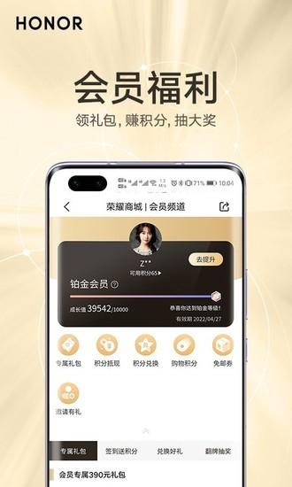 荣耀商城官方app下载