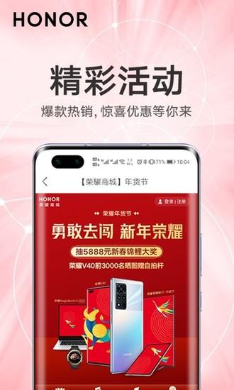 荣耀商城app下载