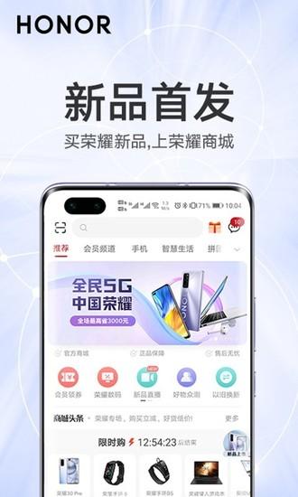 荣耀商城官方app