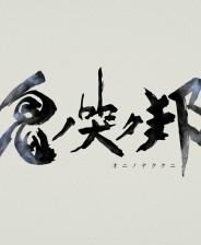 鬼哭邦中文版  v1.0