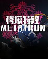 梅塔特隆中文版  v1.0