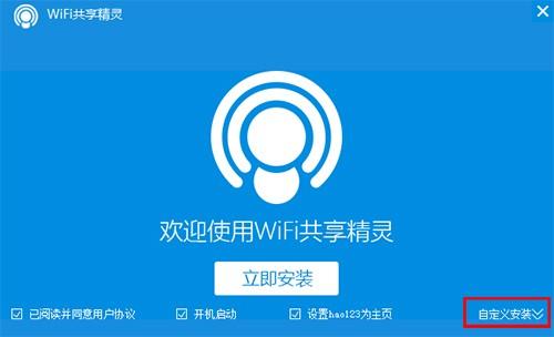 wifi共享精灵下载