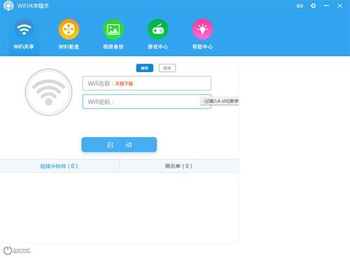 wifi共享精灵电脑版官方