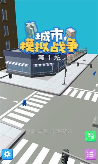 城市模拟战争3