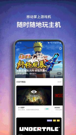 饺子云游戏最新版2021下载