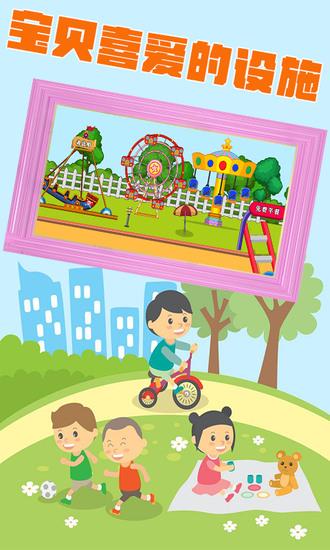 儿童梦想小镇1