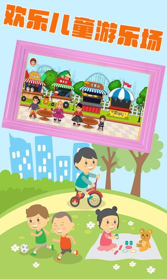 儿童梦想小镇3