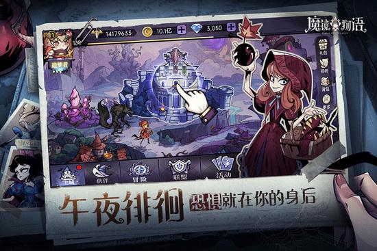 魔镜物语游戏下载